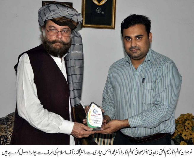 Dr Ajmal Niazi Receive Award