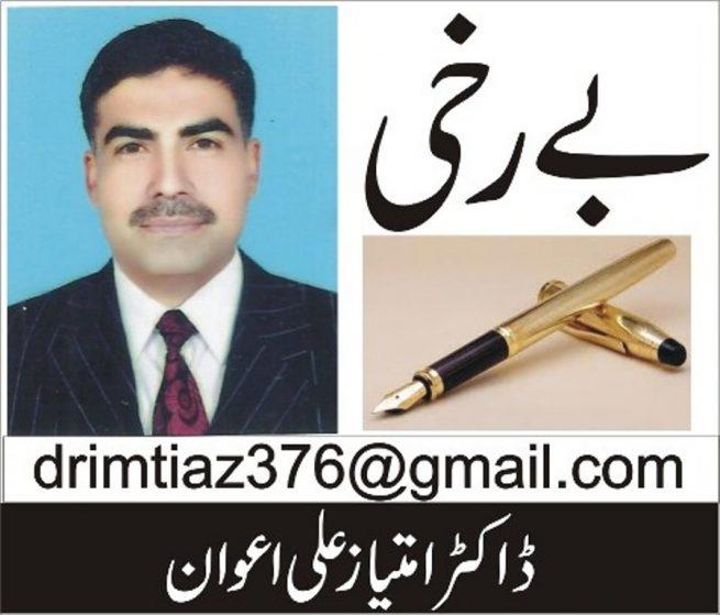 Dr Imtiaz Ali Awan