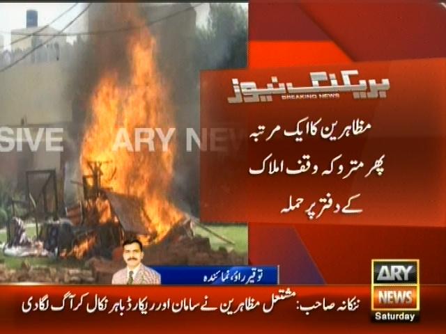 Evacuee Property Office,Attack-Breaking News – Geo