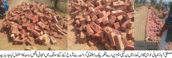 Flawed Brick