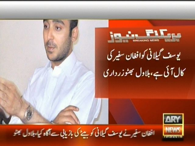 Haider Gilani– Breaking News – Geo