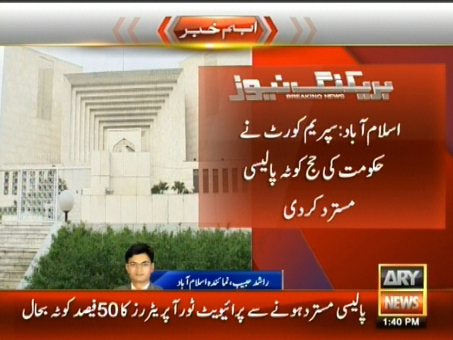 Hajj Policy Reject– Breaking News – Geo