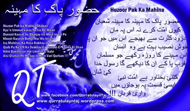 Huzoor Pak Ka Mahina