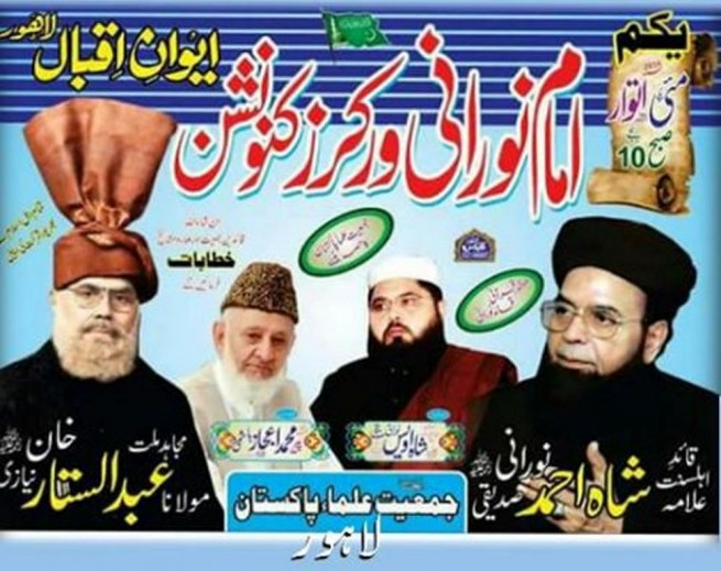 Imam Noorani Workers Convention Poster