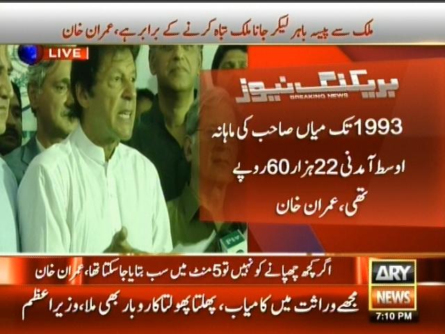 Imran Khan-Breaking News – Geo