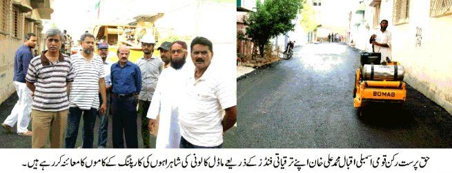 Karachi Roads Carpiting