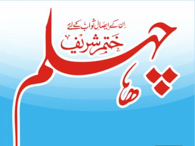 Khatam e Chehlum