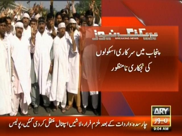 Lahore Teachers Sit-Breaking News – Geo