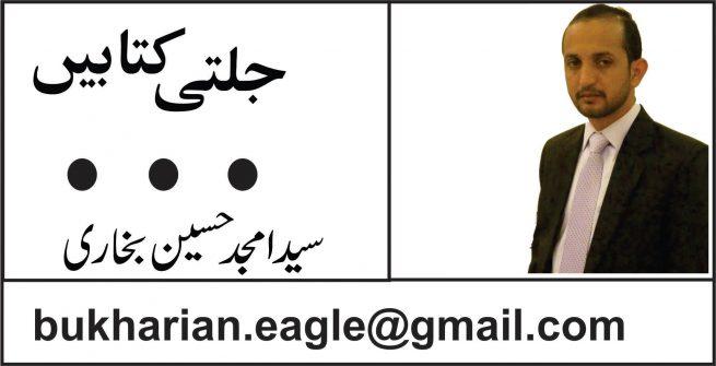 Logo Syed Amjad Hussain Bukhari