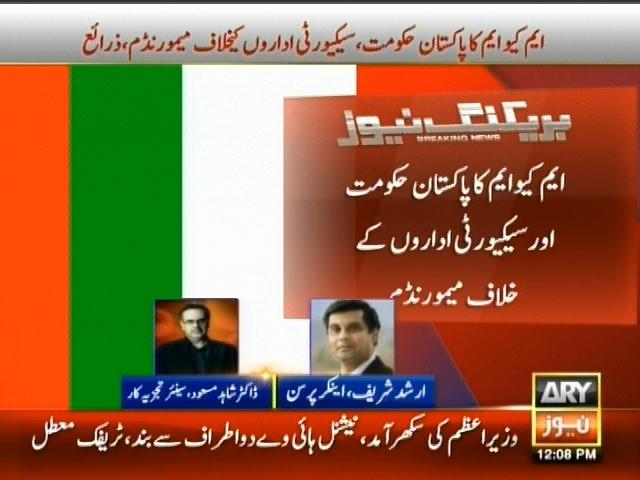 MQM Memorandum– Breaking News – Geo