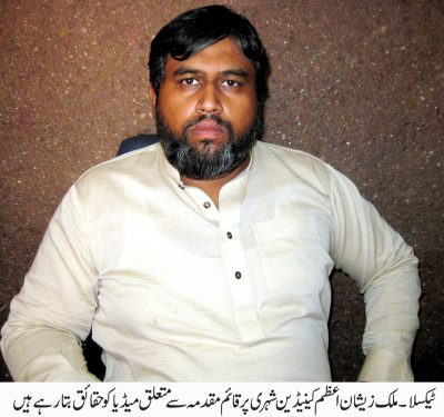 Malik Zeshan Azam