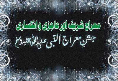 Meraj Shareef