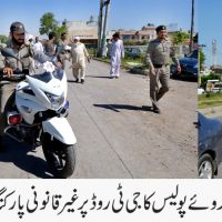 Motorway Police Taxila
