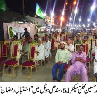 Muhammad Hussain Speech