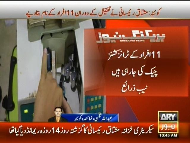 Mushtaq Raisani– Breaking News – Geo