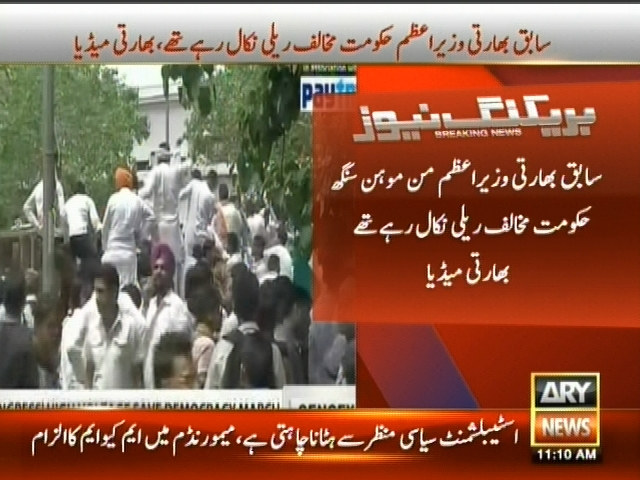 New Dehli Rally– Breaking News – Geo