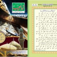 Noor Al Habib