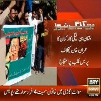 PML-N Workers Protest-Breaking News – Geo
