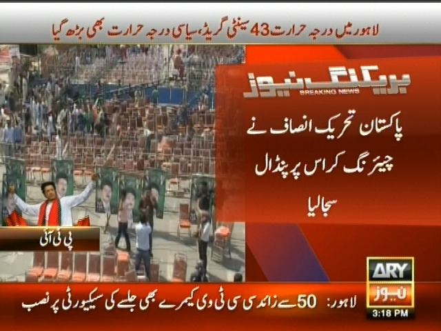 PTI Lahore Jalsa– Breaking News – Geo