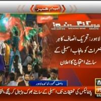 PTI Protest– Breaking News – Geo