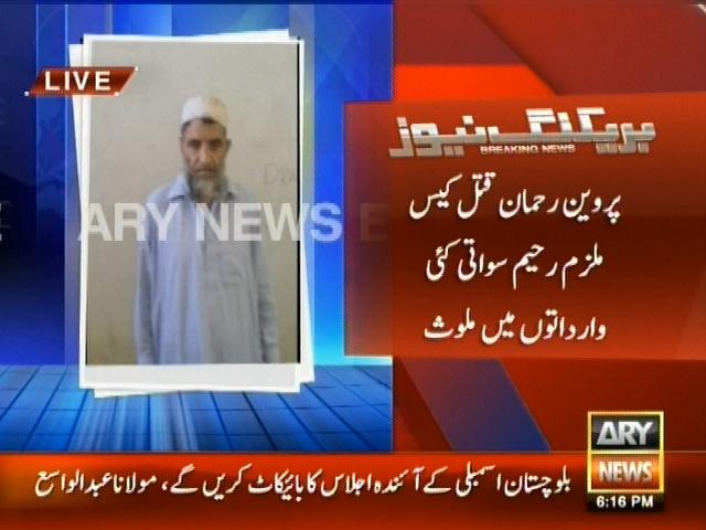 Parveen Rehman Murder Case– Breaking News – Geo