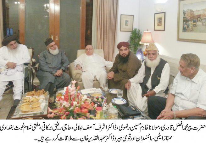 Peer Afzal Qadri Meeting