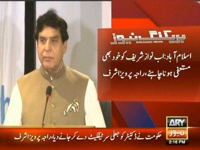 Pervez Ashraf– Breaking News – Geo