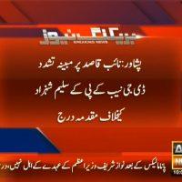 Peshawar-Breaking News – Geo