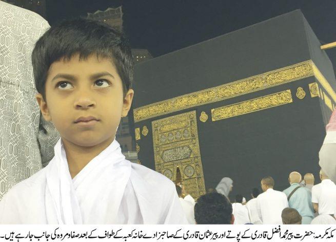 Pir Mohammad Afzal Qadri Grandson Pir Usman Qadri Son Makkah