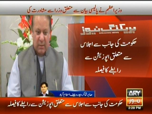 Prime Minister Meeting-Breaking News – Geo