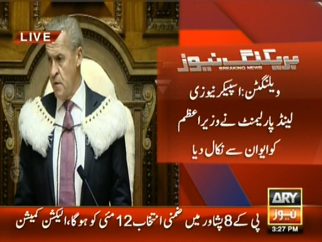 Prime Minister out Parliament-Breaking News – Geo