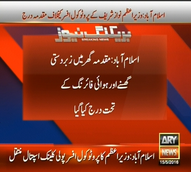 Protocol Officer Case-Breaking News – Geo