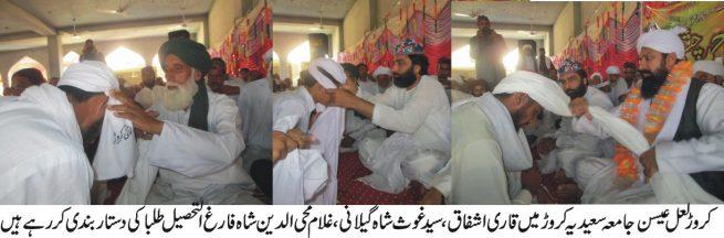 Qari Ashfaq