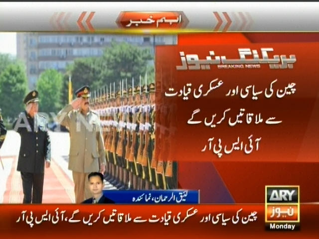 Raheel Sharif-Breaking News – Geo