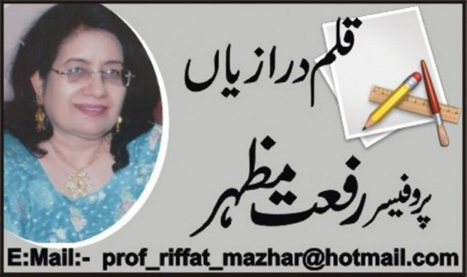 Riffat Mazhar