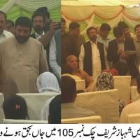 Shahbaz Sharif condoles