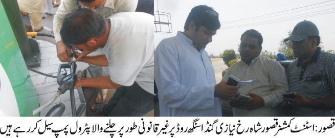 Shahrukh Khan Niazi Illegal Petrol Pumps Seals