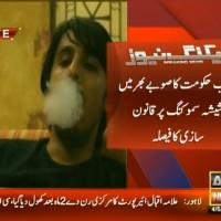 Shisha Smoking– Breaking News – Geo