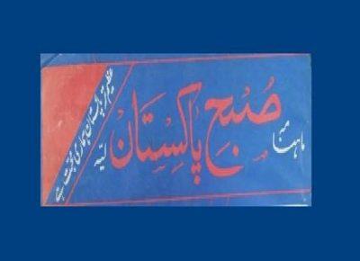 Subah Pakistan