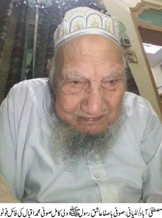 Sufi Muhammad Iqbal