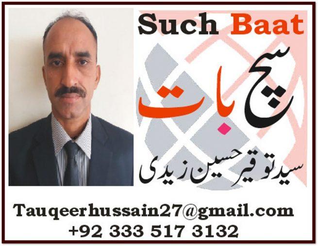 Syed Tauqeer Hussain Zaidi