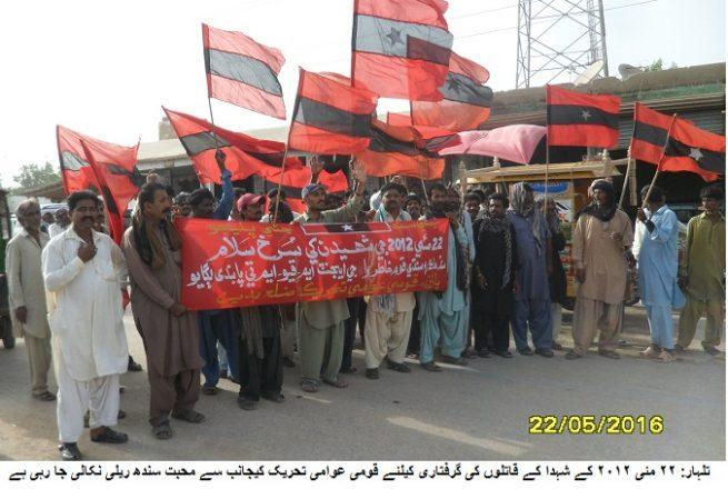 Talhar Mohbat E Sindh Rally