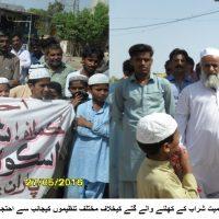 Talhar Samaji Burayoon Khilaf Ehtajaja