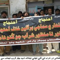 Talhar Samaji Burayoon Or Sharab k gute k khilaf Shaheed Bhutto ka Ehtajaj