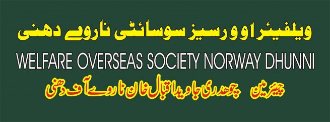 Welfare Overseas Society Norway