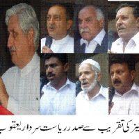 Abbas Pur NEWS
