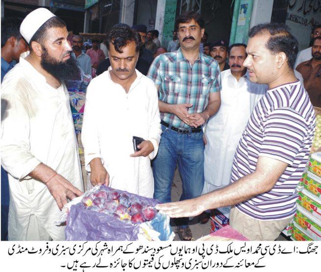 Awais Malik Visit Sabzi Mandi