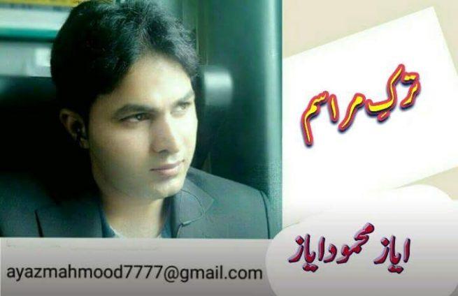 Ayaz Mahmood
