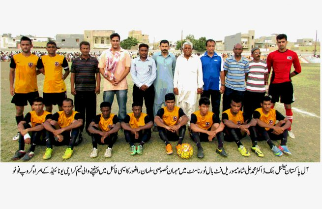 DR Muhammad Ali Shah Football Tournament