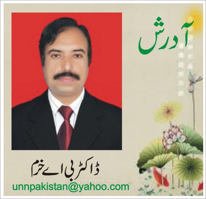 Dr BA Khurram
